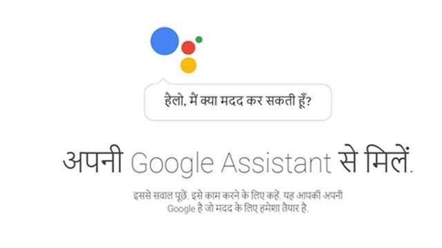 गूगल अस्सिटेंट से करें अब हिंदी में बातें, इस तरह एक्टिवेट कर करें इस्तेमाल