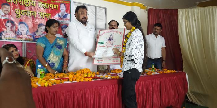 अंतरराष्ट्रीय ब्राह्मण युवजन सभा व नारी जन जाग्रति केन्द्र की और से मेधावी छात्राओं को सम्मानित किया गया