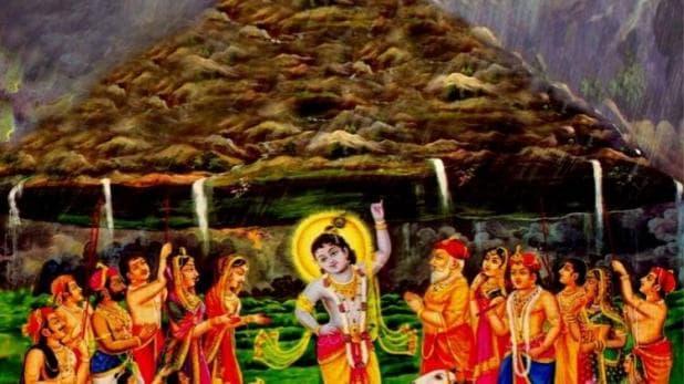 जानें गोवर्धन पूजा का क्या है शुभ मुहूर्त, किस प्रकार करें गोवर्धन पूजा