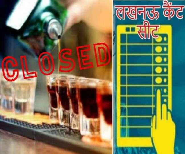 लखनऊ में 21 को बंद रहेंगी शराब की दुकानें, उल्लंघन पर लाइसेंस रद