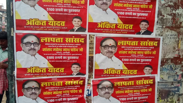 चंदौली-डीडीयू नगर में सांसद डॉ महेंद्र नाथ पांडेय के खिलाफ चला पोस्टर वार। सपा नेता ने लगाए सांसद के लापता होने के पोस्टर। पोस्टर पर ढूंढ कर लाने वाले को 51 सौ रुपये के पुरस्कार की घोषणा।