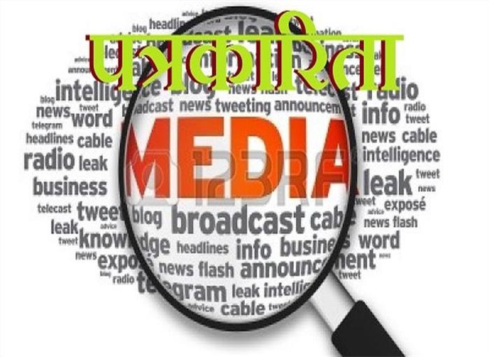 जानिए क्या है पत्रकारिता की आचार संहिता ?